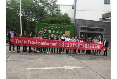 江北工业区青年员工